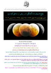 khosuf14safar1427.pdf