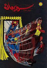 superman575.cbr