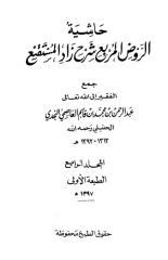 4- حاشية الروض المربع - المجلد الرابع.pdf