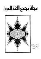 مجلة مجمع اللغة العربية - الجزء التاسع والستون