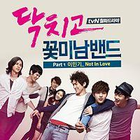 Lee Min Ki - Not In Love [Shut Up Flower Boy Band OST].mp3