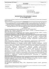 4943 - 161815 «Скартел Бирюзовая» - Республика Татарстан, г. Казань, ул. Бирюзовая, д. 8.docx