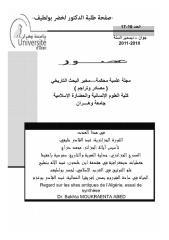 علم التوثيق في الغرب الإسلامي.pdf