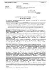 1334 - BTS № 64-442GDUL -  Саратовская обл., г. Саратов, ул. Соколовая гора, д. 38.doc