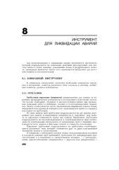 Инструмент для ликвидации аварий.pdf