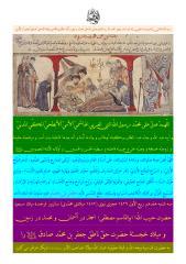 17Rabie-Awwal1429-2.pdf