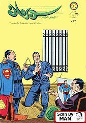 superman573.cbr