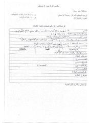 تطوير و رفع كفاءة مدخل مدينة الواسطي امام الكوبري الجديد .pdf