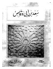 سعد بن أبي وقاص للسحار.pdf