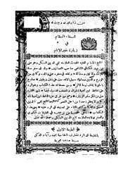 كتاب شفاء السقام في زيارة خير الأنام للإمام السبكي الطبعة الأولى.pdf