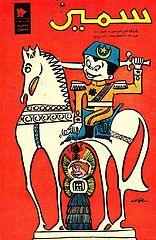 samir 0331 - 12.08.1962.cbr