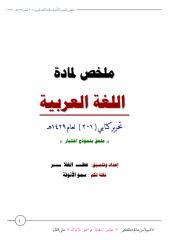 عربي عطر الغلا.pdf