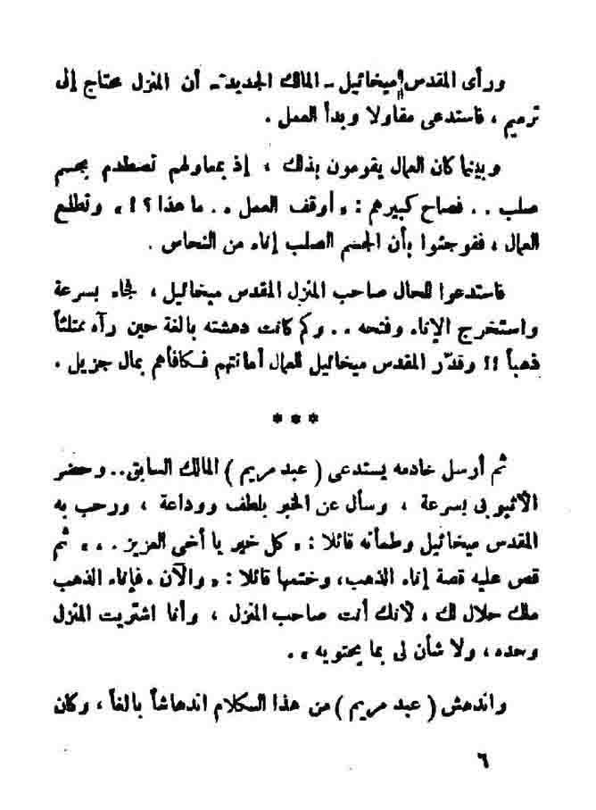 مسيحية مصورة الحلقة السابعة جرجس