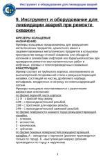 9 Аварийный инструмент.doc